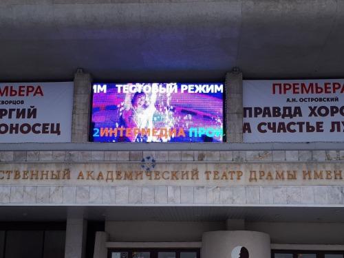 Монтаж Светодиодного экрана 520х248 для  Липецкого театра драмы Л.Н. Толстого.